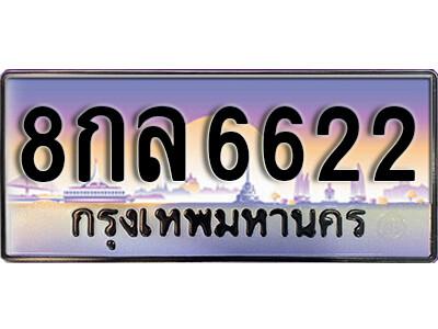ทะเบียนซีรี่ย์   6622  ทะเบียนสวยจากกรมขนส่ง   8กล 6622