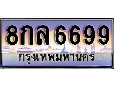 ทะเบียนรถเลข 6699 ผลรวมดี 45 ทะเบียน 8กล 6699