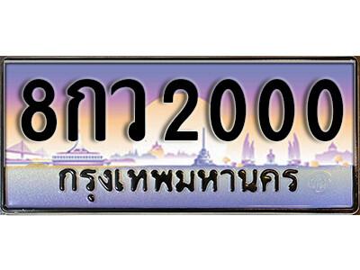 ทะเบียนซีรี่ย์ 2000  ทะเบียนสวยจากกรมขนส่ง 8กว 2000