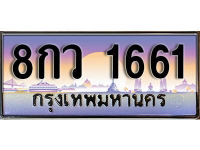 ทะเบียนรถเลข 1661 เลขประมูล ทะเบียนสวย 8กว 1661