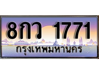 ทะเบียนรถเลข 1771 เลขประมูล ทะเบียนสวย 8กว 1771
