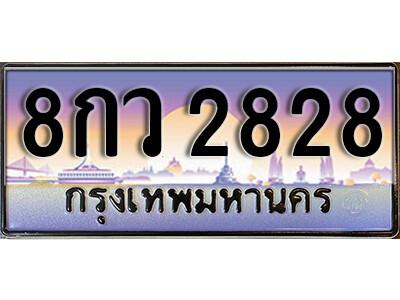 ทะเบียนรถเลข 2828 เลขประมูล ทะเบียนสวย 8กว 2828