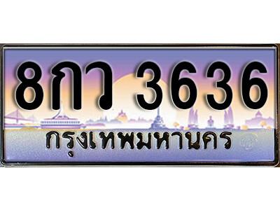 ทะเบียนรถเลข 3636 เลขประมูล ทะเบียนสวย 8กว 3636