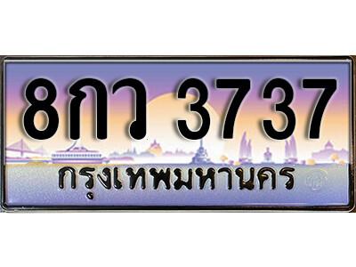 ทะเบียนรถเลข 3737 เลขประมูล ทะเบียนสวย 8กว 3737
