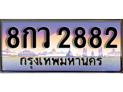 ทะเบียนรถเลข 2882 เลขประมูล ทะเบียนสวย 8กว 2882
