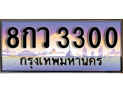 ทะเบียนรถเลข 3300 เลขประมูล ทะเบียนสวย 8กว 3300