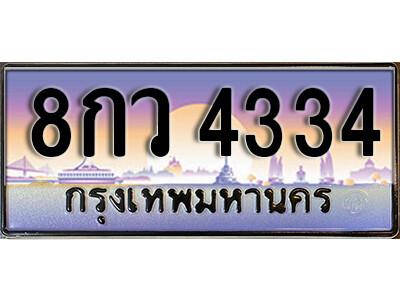 ทะเบียนรถเลข 4334 เลขประมูล ทะเบียนสวย 8กว 4334