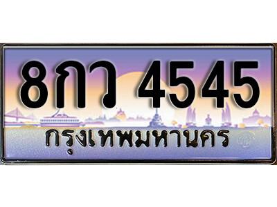ทะเบียนรถเลข 4545 เลขประมูล ทะเบียนสวย 8กว 4545