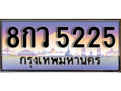 ทะเบียนรถเลข 5225 เลขประมูล ทะเบียนสวย 8กว 5225