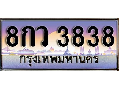 ทะเบียนรถเลข 3838 เลขประมูล ทะเบียนสวย 8กว 3838