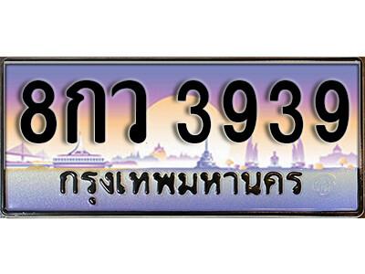 ทะเบียนรถเลข 3939 เลขประมูล ทะเบียนสวย 8กว 3939
