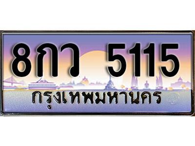 ทะเบียนรถเลข 5115 เลขประมูล ทะเบียนสวย 8กว 5115