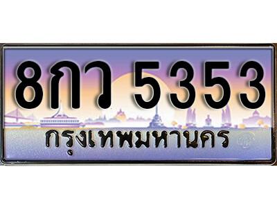 ทะเบียนรถเลข 5353 เลขประมูล ทะเบียนสวย 8กว 5353