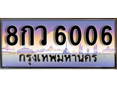 ทะเบียนรถเลข 6006 เลขประมูล ทะเบียนสวย 8กว 6006