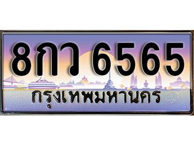ทะเบียนรถเลข 6565 เลขประมูล ทะเบียนสวย 8กว 6565