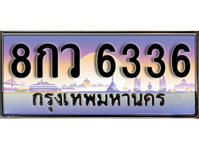 ทะเบียนรถเลข 6336 เลขประมูล ทะเบียนสวย 8กว 6336