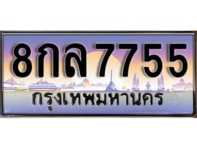 ทะเบียนรถเลข 7755 เลขประมูล ทะเบียนสวย 8กล 7755
