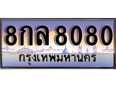 ทะเบียนซีรี่ย์   8080  ทะเบียนรถให้โชค   8กล 8080
