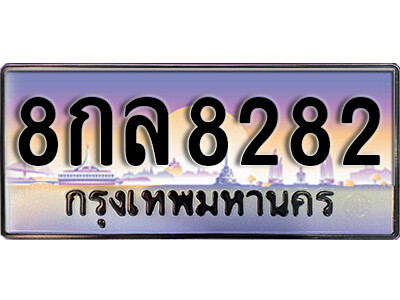 ทะเบียนซีรี่ย์ 8282 ทะเบียนสวยจากกรมขนส่ง 8กล 8282