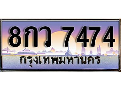 ทะเบียนรถเลข 7474 เลขประมูล ทะเบียนสวย 8กว 7474
