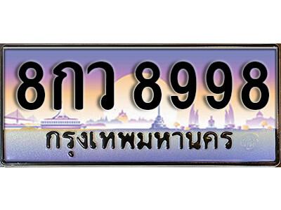 ทะเบียนรถเลข 8998 เลขประมูล ทะเบียนสวย 8กว 8998