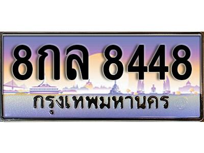 ทะเบียนซีรี่ย์  8448 ทะเบียนรถให้โชค  8กล 8448 จากกรมการขนส่ง