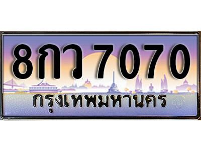 ทะเบียนรถเลข 7070 เลขประมูล ทะเบียนสวย 8กว 7070