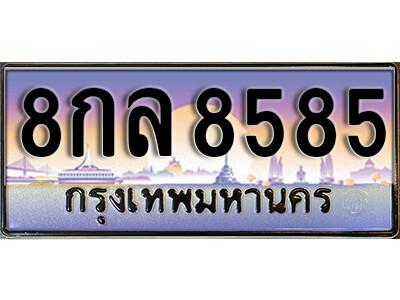 ทะเบียนรถเลข 8585 ผลรวมดี 41  เลขประมูล 8กล 8585