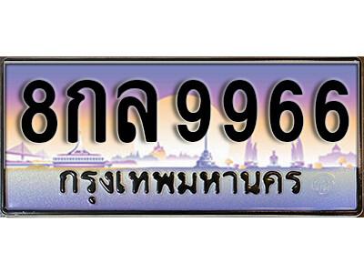 ทะเบียนรถเลข 9966 ผลรวมดี 41  เลขประมูล ทะเบียนสวย 8กล 9966