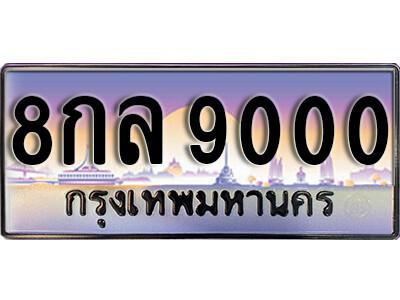 เลขทะเบียน 9000  ผลรวมดี 24 ทะเบียนมงคล 8กล 9000