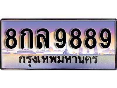 ทะเบียนซีรี่ย์  9889  ทะเบียนสวยจากกรมขนส่ง   8กล 9889