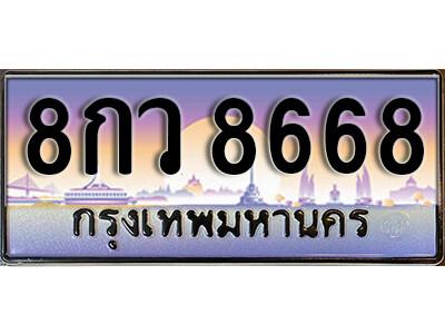 ทะเบียนรถเลข 8668 เลขประมูล ทะเบียนสวย 8กว 8668