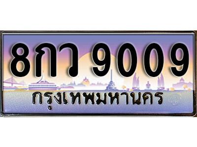 ทะเบียนรถเลข 9009 เลขประมูล ทะเบียนสวย 8กว 9009