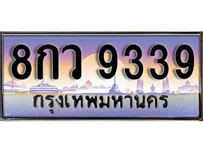 ทะเบียนรถเลข 9339 เลขประมูล ทะเบียนสวย 8กว 9339