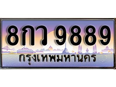 ทะเบียนรถเลข 9889 เลขประมูล ทะเบียนสวย 8กว 9889