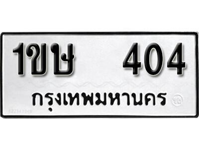 เลขทะเบียน 404 ผลรวมดี 15 ทะเบียนรถเลขมงคล - 1ขษ 404