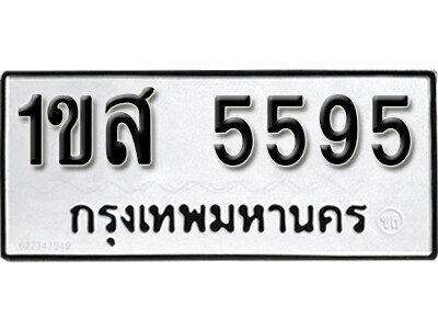 เลขทะเบียน 5595 ทะเบียนรถ 1ขส 5595  ทะเบียนมงค