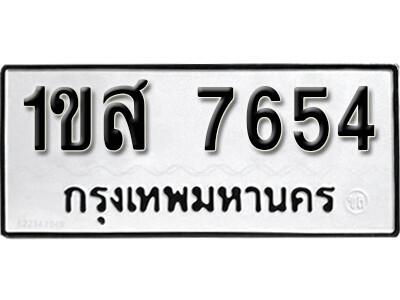 เลขทะเบียน 7654 ผลรวมดี 32 ทะเบียนรถเลขมงคล - 1ขส 7654