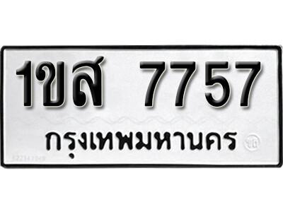 ทะเบียน 7757 ผลรวมดี 36   ทะเบียนรถให้โชค 1ขส 7757