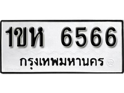 เลขทะเบียน 6566 ทะเบียนรถเลขมงคล - 1ขห 6566  จากกรมขนส่ง