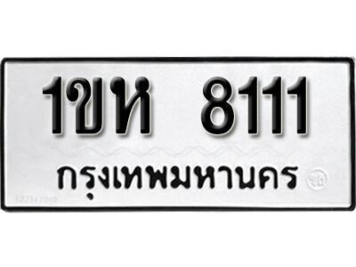 เลขทะเบียน 8111 ผลรวมดี 19 เลขมงคล - 1ขห 8111 ดีมาก