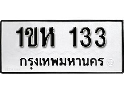 เลขทะเบียน 133 ผลรวมดี 15 ทะเบียนรถเลขมงคล - 1ขห 133