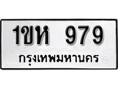 ทะเบียน 979   ทะเบียนรถนำโชค  1ขห 979  จากกรมการขนส่ง