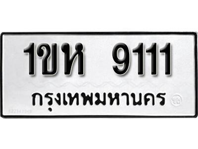 เลขทะเบียน 9111 ทะเบียนรถเลขมงคล - 1ขห 9111