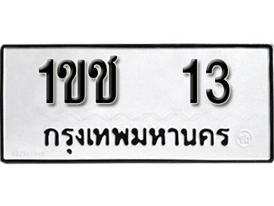 เลขทะเบียน 13 ทะเบียนรถผลรวม 19 - หมวด 1ขช 13 จากกรมการขนส่ง
