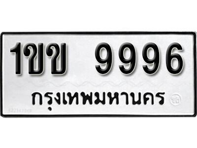 เลขทะเบียน 9996 ทะเบียนรถเลขมงคล - 1ขข 9996 จากกรมขนส่ง