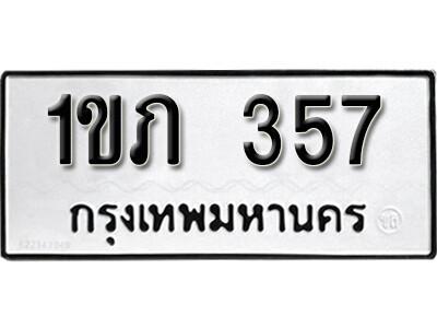 ทะเบียนซีรี่ย์ 357 ผลรวมดี 19 ทะเบียนรถให้โชค -1ขภ 357