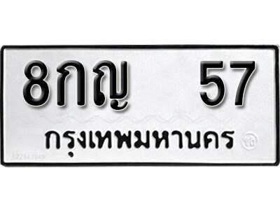 เลขทะเบียน 57 ทะเบียนรถเลขมงคล - 8กญ 57 จากกรมขนส่ง