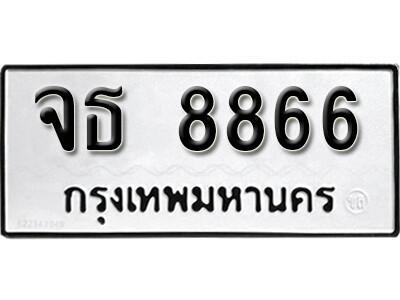 ทะเบียนซีรี่ย์  8866 ทะเบียนรถให้โชค จธ 8866 ป้ายขาวดำ