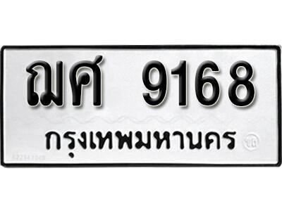 เลขทะเบียน 9168 ทะเบียนรถผลรวม 36 - หมวดเก่า  ฌศ 9168